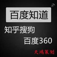 百度知道问答搜狗知乎回复360新浪爱问品牌提升口碑贴吧论坛