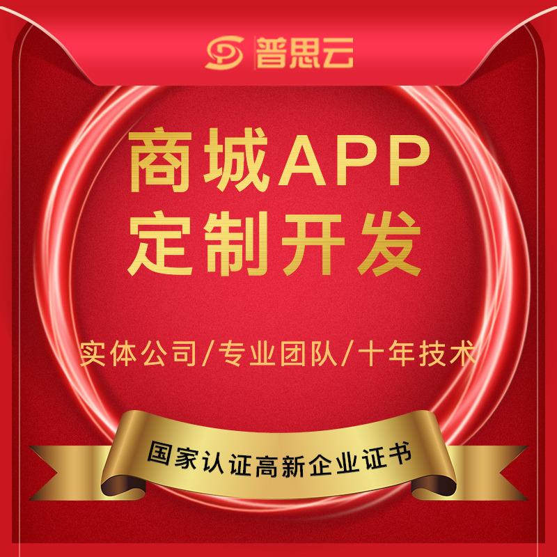 【多商户电商平台APP开发】商城app开发/分销商城成品源码