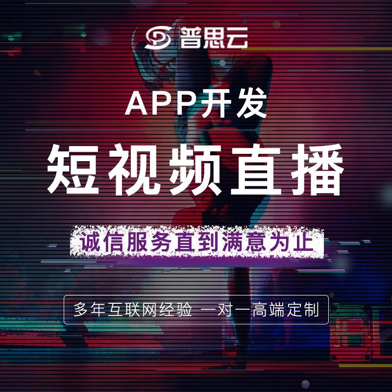 【一对一直播短视频APP】娱乐直播/短视频开发语音陪玩app