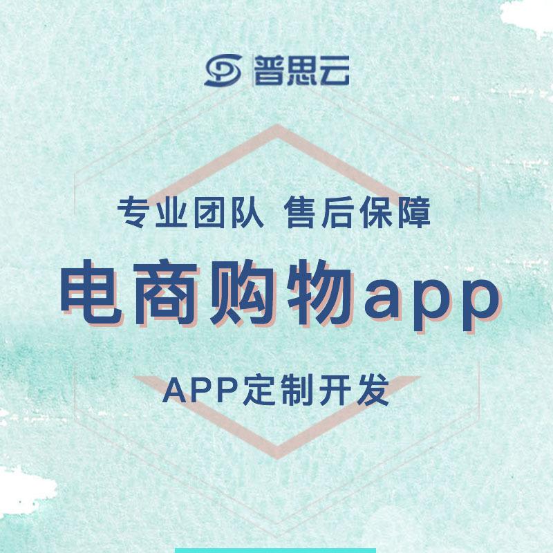 【电商APP开发】三级分销商城/积分商城/电商APP成品源码