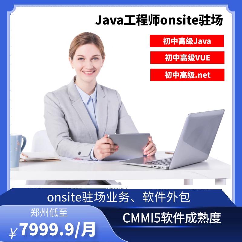 后端开发人员驻场Java人员驻场C++人员驻场
