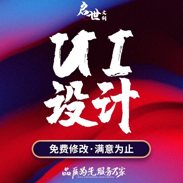 小程序UI页面设计H5ui设计APPUI设计网站建设ui设计