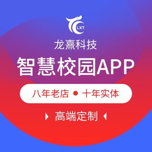 智慧校园APP 教务管理APP 校园微信 成品APP
