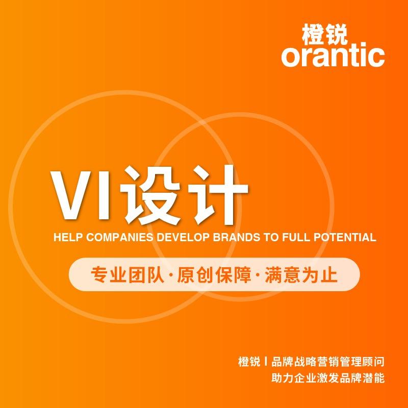 VI设计定制/VIS设计/金融企业形象VI/VI导视设计