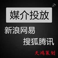多媒体自媒体品牌软文转写宣传头条腾讯网易新浪搜狐门户网站投放