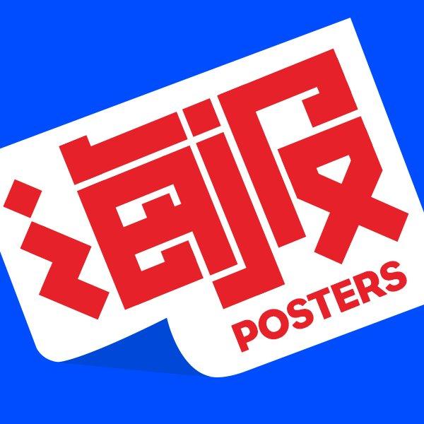 【睛灵品牌】海报彩页PS展板架易拉宝平面图片宣传单DM 设计