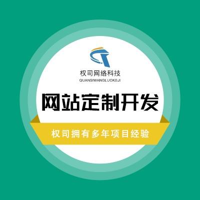 科研服务手机网站开发科研机构平台综合服务网站建设H5