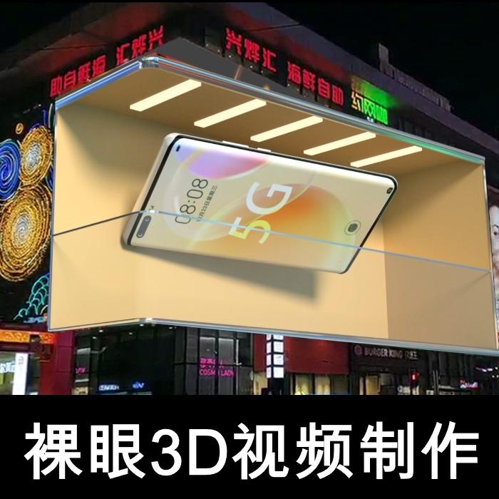 裸眼3D视频制作展厅LED屏幕三维动画设计影视建模效果图渲染