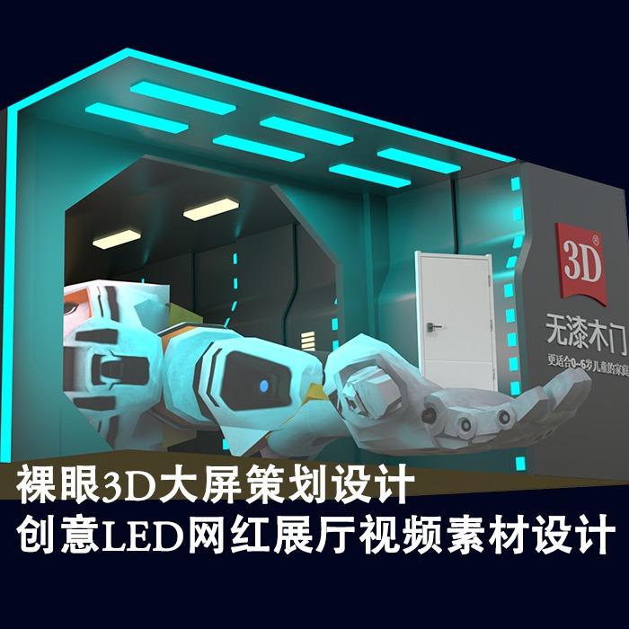 裸眼3D动画策划设计创意LED大屏网红展厅视频素材设计