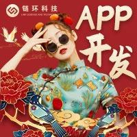 原生APP开发IOS安卓APP定制开发旅游APP定制开发