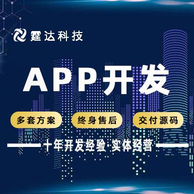 物业APP/物业管理/社区物业/社区活动/党建APP定制开发