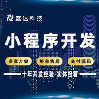 小程序开发|微信开发|公众号|小程序定制|H5|APP|开发