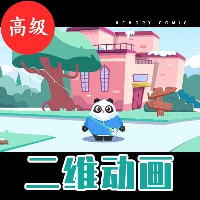 【高级定制】二维动画/flash动画/MG动画/学前幼儿动画