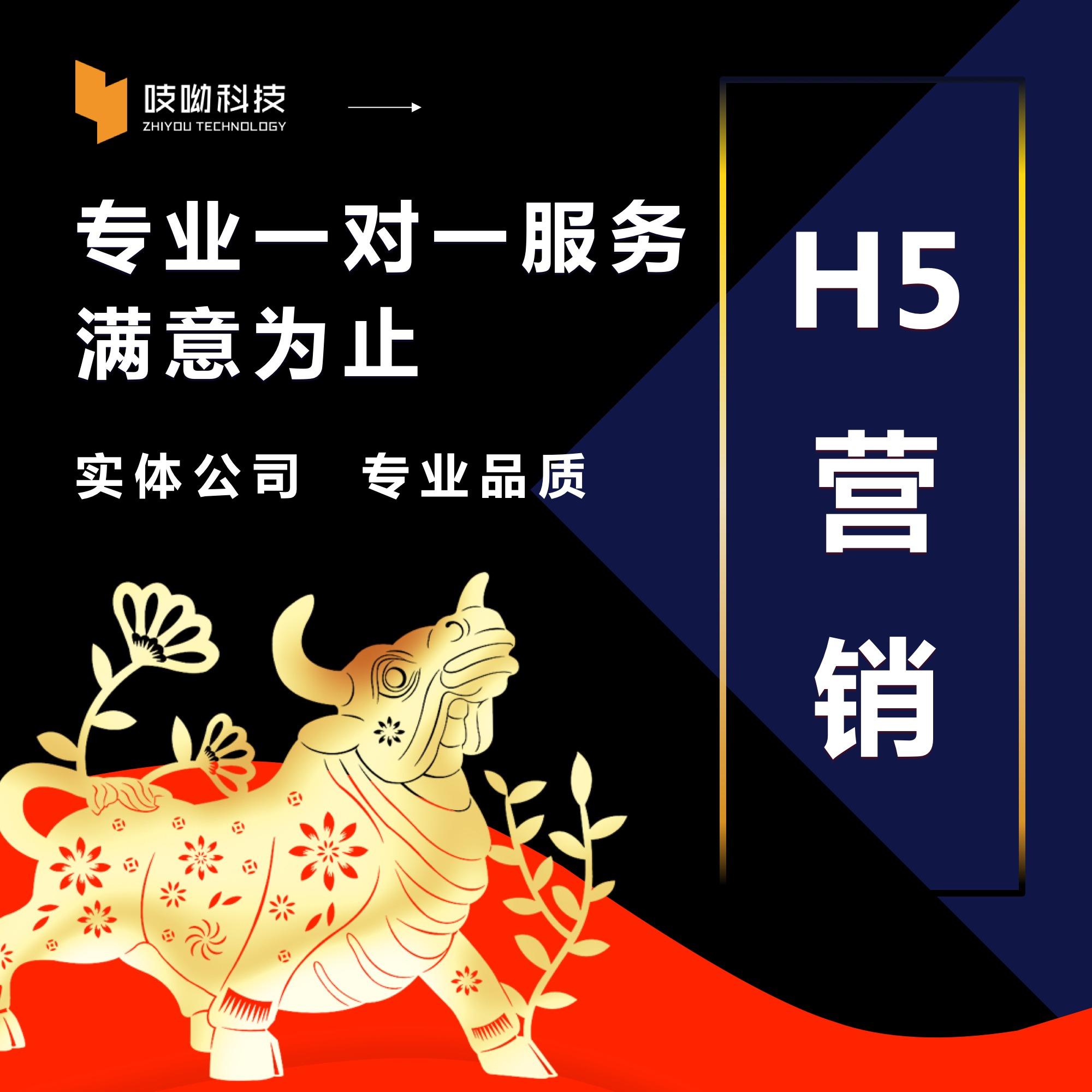 H5模板非定制化活动营销展示节日个人促销培训品牌活动制作开发