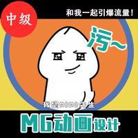 【中级定制】MG动画/二维动画/flash制作/广告营销动画