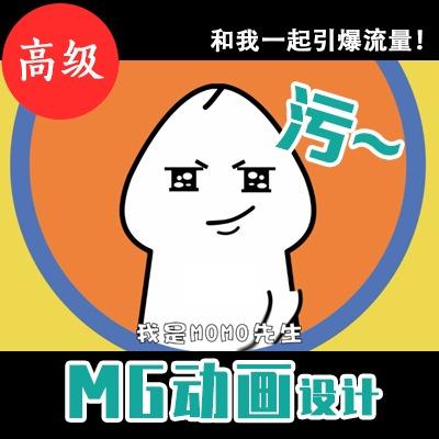 【高级定制】MG动画/二维动画/flash制作/广告营销动画