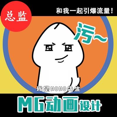 【总监定制】MG动画/二维动画/flash制作/广告营销动画