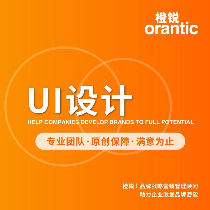 UI设计小程序UI设计移动应用APP界面设计UI定制