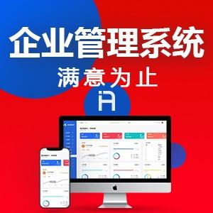 后台管理系统/教育系统微商/订货系统/微商管理系统/推广系统