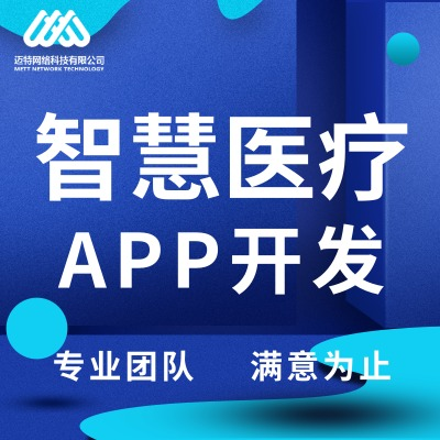 APP开发/智慧医疗APP定制/线上问诊挂号购药医生认证开方