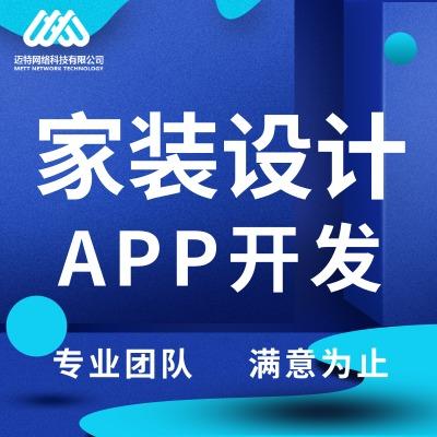 APP开发/家装设计APP定制/在线商城建材装修室内设计预约