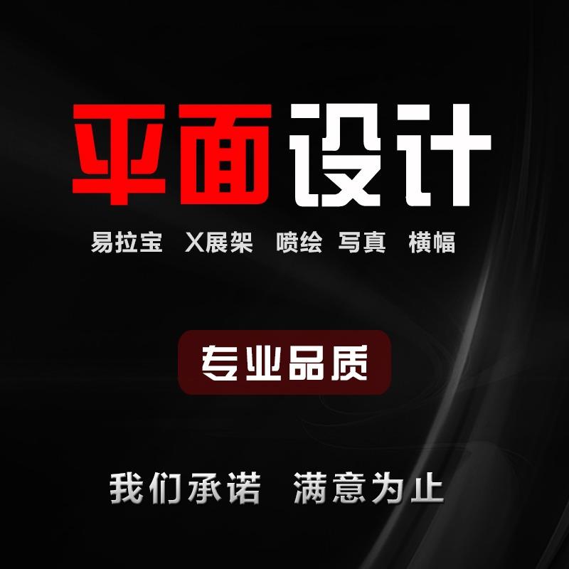 名片设计宣传品传单平面海报设计X展架易拉宝喷绘写真广告设计