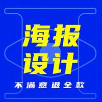 海报菜单易拉宝单页设计海报设计DM传单设计广告设计活动宣传