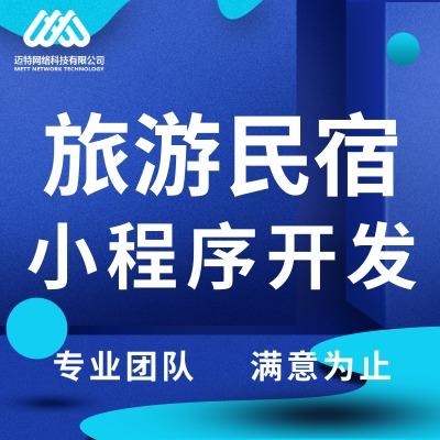 小程序开发微信小程序旅游线路民宿酒店智慧酒店预约定制开发