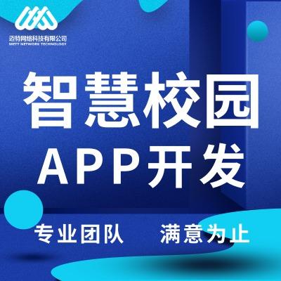 APP开发/智慧校园APP定制/考勤门禁教务管理入学招生