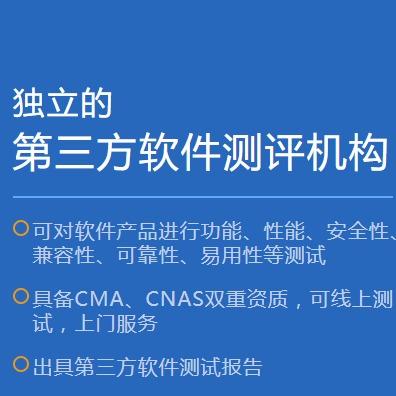 软件CNAS测试报告性能测试功能测试安全测试