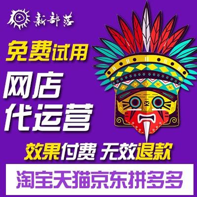 淘宝天猫代运营京东拼多多店铺运营阿里巴巴网店托管电商推广运营