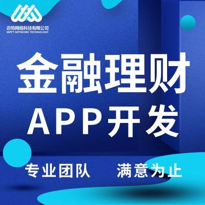 APP开发/金融理财APP定制开发/银行证券保险投资理财外汇
