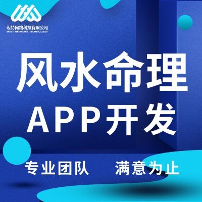 APP开发/风水命理APP定制/每日运程在线问事算命起名改名
