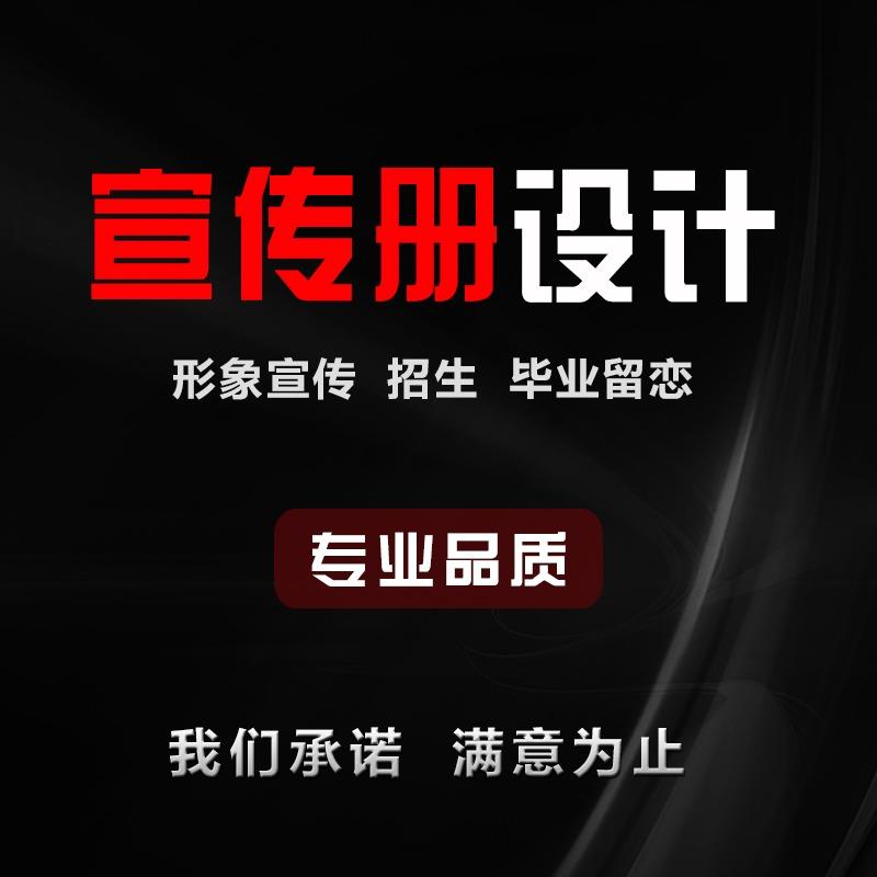 企业形象宣传册排版设计公司宣传册专业制作产品宣传册高端定制