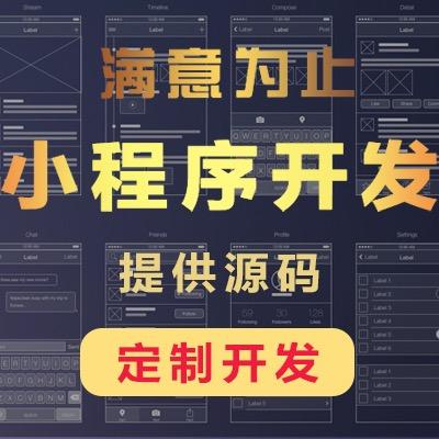 微信小程序定制开发/北京小程序开发/小程序商城/微信开发