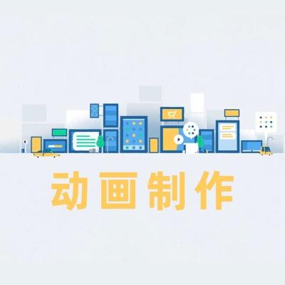 动画制作(上海)