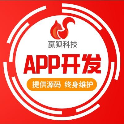 APP定制开发电商直播App直播Java社交App安卓开发