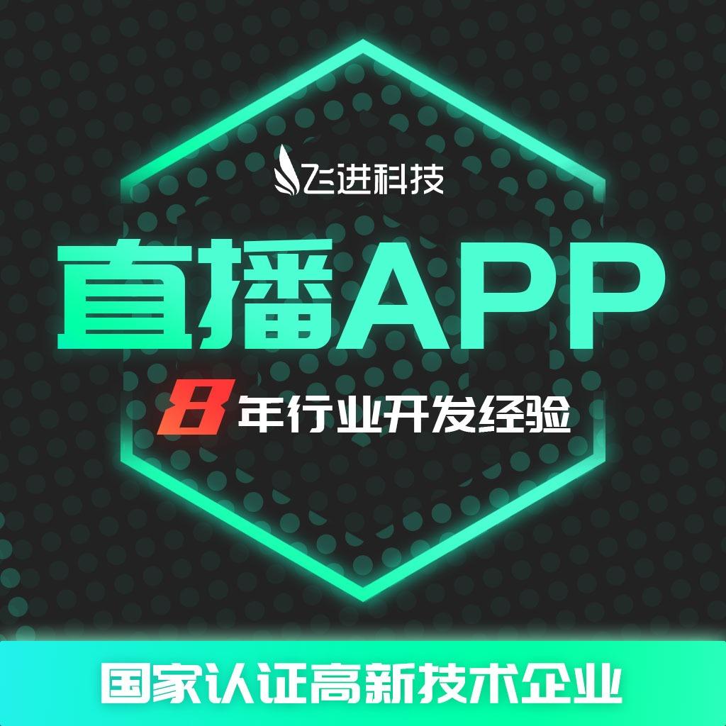 直播APP开发丨电商购物在线教育短视频语音聊天社交软件定制