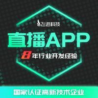 直播 APP 直播 APP开发 直播软件直播搭建直播系统直播 开发