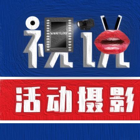 【摄影服务】南京本地服务商年会视频制作企业宣传片总结