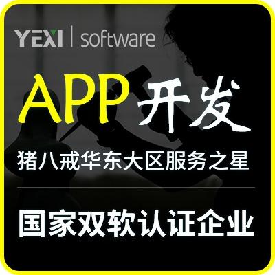 APP开发/APP建设/APP定制/安卓APP/iOS开发