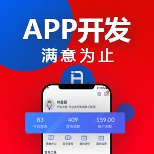 app定制|app原生 开发 |视频直播app|视频教育app|