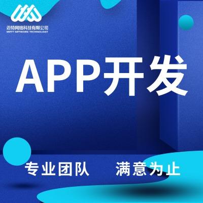 APP开发/APP定制/原生混合/电商商城教育咨询团购超市