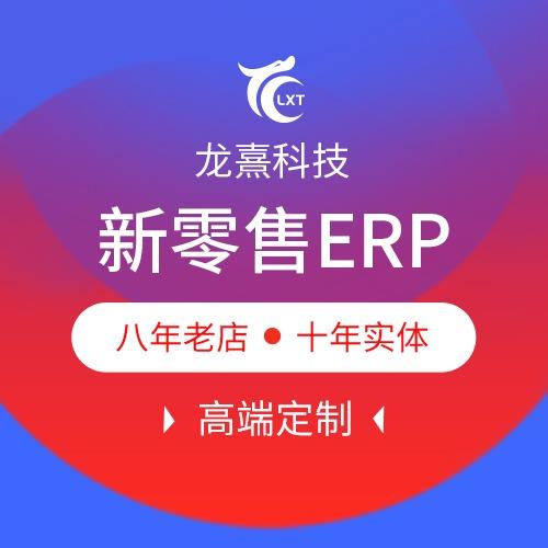 企业管理软件开发/ERP开发/新零售行业