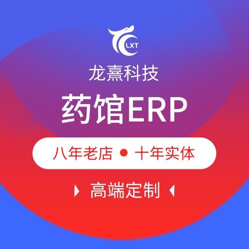 ERP软件开发/零售百货/医药行业