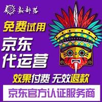 京东淘宝代运营天猫拼多多网店托管阿里巴巴店铺运营电商整店推广