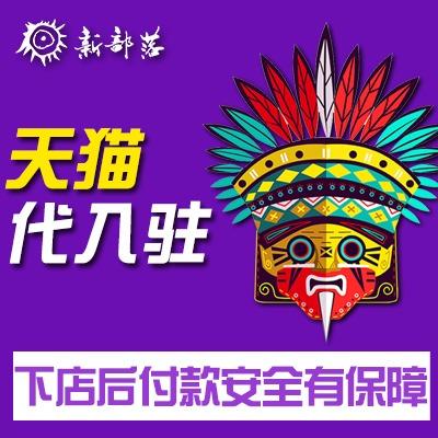 天猫淘宝旗舰店第三方京东自营开店代入驻拼多多托管直通车推广