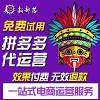 淘宝天猫京东网店代运营拼多多店铺运营电商营销推广整店外包托管