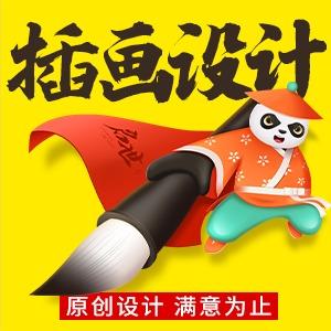 包装盒设计茶叶包装设计插画师绘画设计国潮扁平手提袋外包装设计
