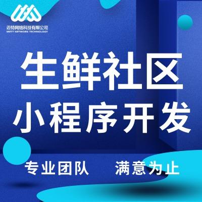 小程序开发/小程序/微信商城/电商生鲜社区团购小程序定制开发